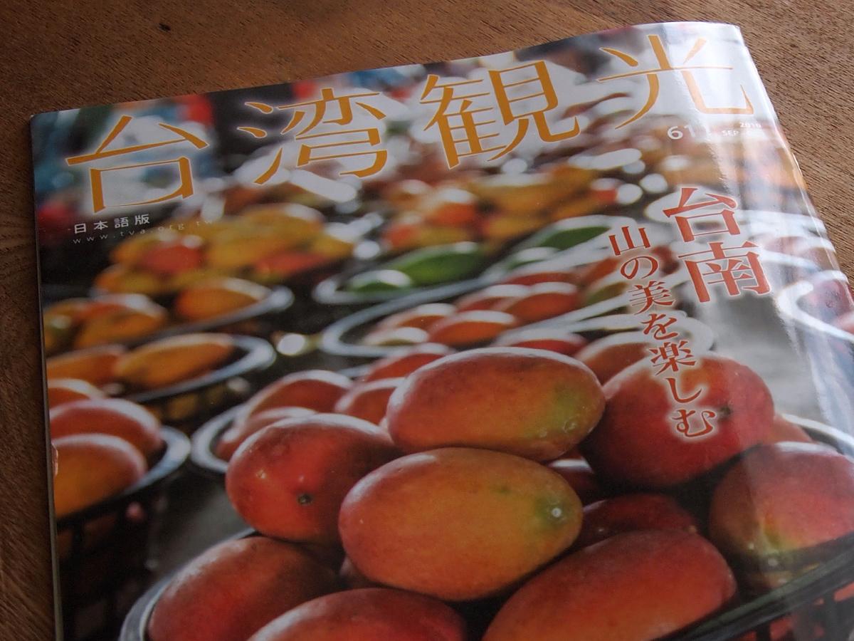 台湾観光協会発行情報誌